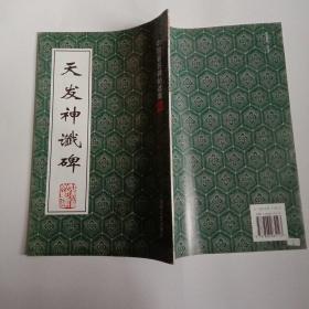 天发神谶碑--------中国著名碑帖选集42