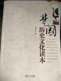 楚国历史文化读本