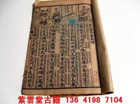 清代;连环画(史鉴节要)(4) #1888