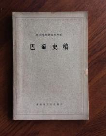 巴蜀史稿——重庆地方史资料丛刊