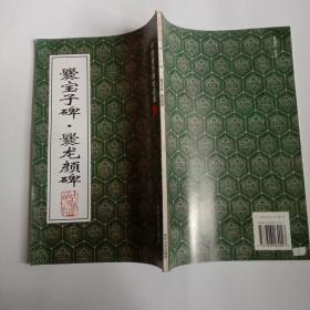 爨宝子碑、爨龙颜碑 — 中国著名碑帖选集28