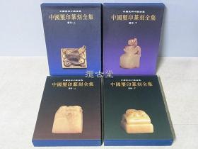 中国玺印篆刻全集 4函4册全  上海书画出版社 1999年