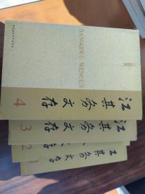 江其务文库1-4/外来之家/移BT