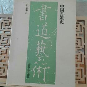 书道艺术 中国书道史 别卷第三 豪华普及版  中央公论社版 函盒装