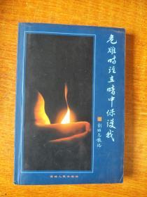 危难时谁在暗中保护我--刘绍先散记  仅印500册