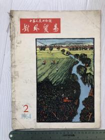 8开画报——中华人民共和国对外贸易(1964年第2期)【请注意仔细看商品描述】