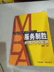 服务制胜的技巧与实例(MBA 营销实务与案例丛书 第二辑)