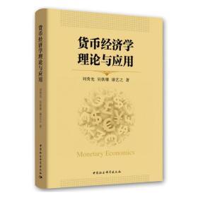 货币经济学理论与应用