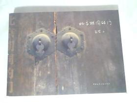北京胡同的门