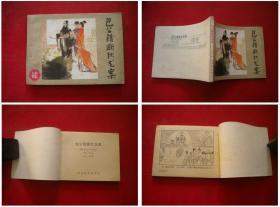 《包公错断狄龙案》,64开白庚延绘,河北1983.2一版一印,618号,连环画