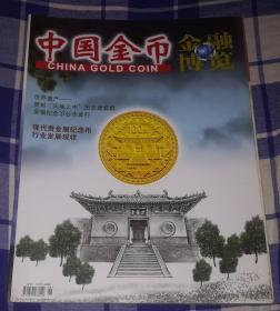 中国金币 金融博览 2011—03增刊 九五品 包邮挂