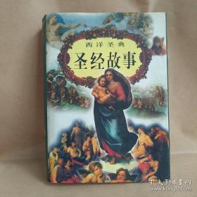 西洋圣典:圣经的故事 马静编 中国文史出版社 软精装