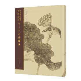 中国历代绘画作品集萃·手卷部分:百花图卷
