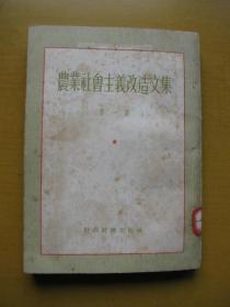 农业社会主义改造文集(第一集)