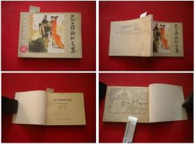 《包公错断狄龙案》,64开白庚延绘,河北1983.2一版一印,620号,连环画