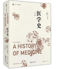 医学史(第二版)