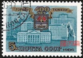 外国邮票-苏联【1986年加盟共和国秋明建城400周年】旗帜、建筑邮票,原胶全新盖销邮票