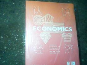 认识经济【品  佳  全新】样本书