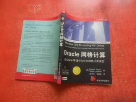 Oracle网络计算:在Oracle环境中向企业网格计算演变