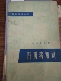 卫生知识丛书:肝脏病知识    第二版