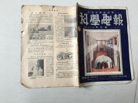 民国旧书《科学画报》1936年第三卷十六三期残本缺少第第947-950页及封底