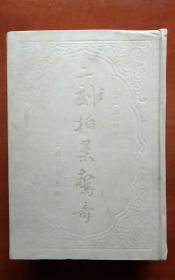 二刻拍案惊奇 上海古籍精装影印.下
