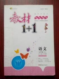 教材1+1 初中语文七年级上,初中语文辅导,有答案或解析,16