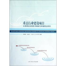 重点行业建设项目水资源论证报告书编制与审查要点研究
