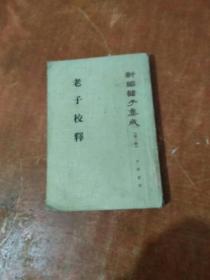 老子校释 :新编诸子集成(第一辑)