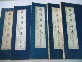 台湾省通志:政事志/卫生篇 第3卷 全5册