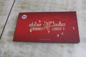活力青年捐血先锋  魅力金陵 爱之都(江苏省血液中心发行的个性化邮票  有描述有清晰图片供参考)