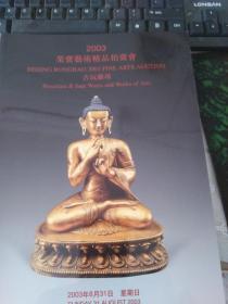 2003荣宝艺术精品拍卖会:古玩杂项