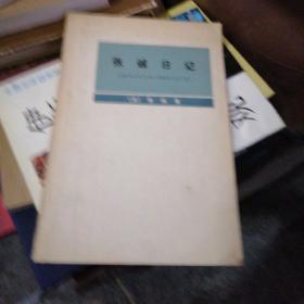 张诚日记《1689年6月13日—— -1690年5月7日