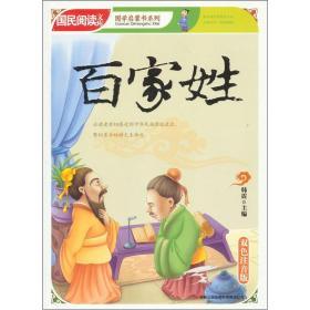 国民阅读文库·国学启蒙书系列:百家姓(双色注音版)