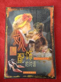 女人与配饰的对话(艺术与生活丛书)