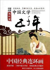 中国经典连环画:中国文学五千年.宋.下
