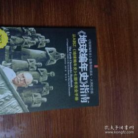 《地球编年史》指南:《地球编年史》七部书完全手册
