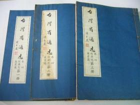 台湾省通志:经济志/商业篇 第4卷 全3册