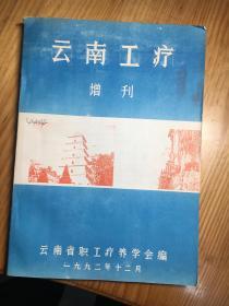 云南工疗增刊(内有许多疗养方面的案例分析).。。一厚册