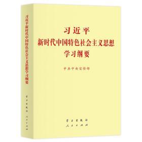 2019新版 习近平新时代中国特色社会主义思想学习纲要 16开大字本