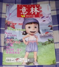 意林 少年版 2012年9月下 第18期 九五品 包邮挂