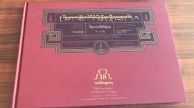 宁玛派典籍(1-33卷)