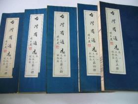 台湾省通志:土地志/植物篇 第1卷 全5册