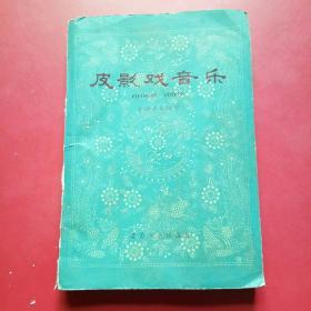 皮影戏音乐,靳蕾记录整理(修订本)
