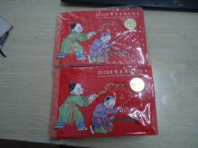 2013年贺岁流通纪念币(蛇)【50枚合售】【康银阁装帧】