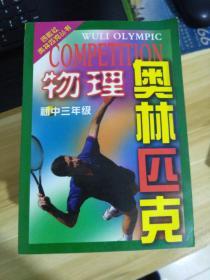 物理奥林匹克  初中三年级  第3版  奥林匹克丛书