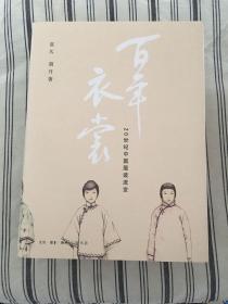 百年衣裳 : 20世纪中国服装流变 布面精装 仅印8000册 ktg1下2
