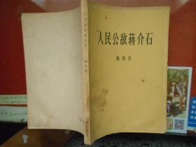 人民公敌蒋介石【: 人民出版社1948年版64年印】