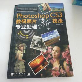PhotoshopCD3数码照片新技法专业处理