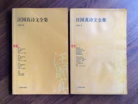 汪国真诗文全集 (1·2集)